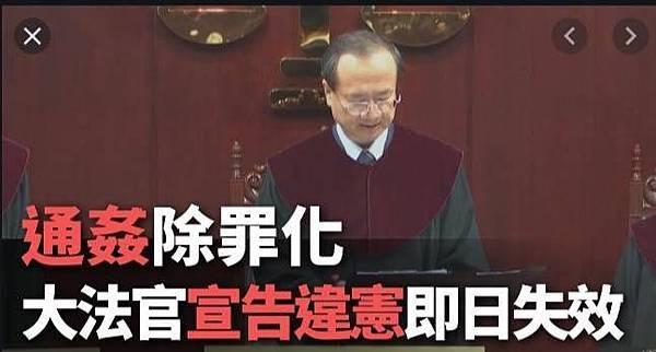 中天徵信社通姦除罪化.jpg