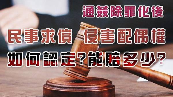 通姦除罪化後 民事求償部份 侵害配偶權到底如何認定 能賠多少.jpg
