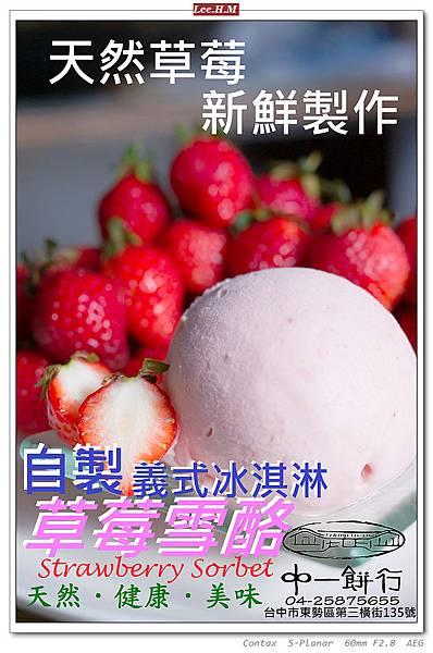 自製義式冰淇淋 天然醬康美味