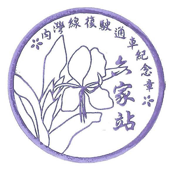 內灣線復駛通車紀念章-六家站.jpg
