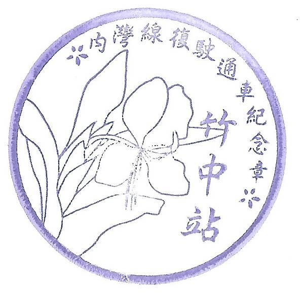 內灣線復駛通車紀念章-竹中站.jpg