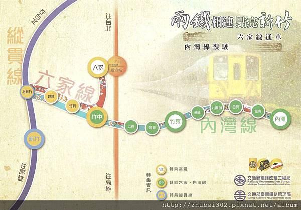 內灣線 六家線 地圖.jpg