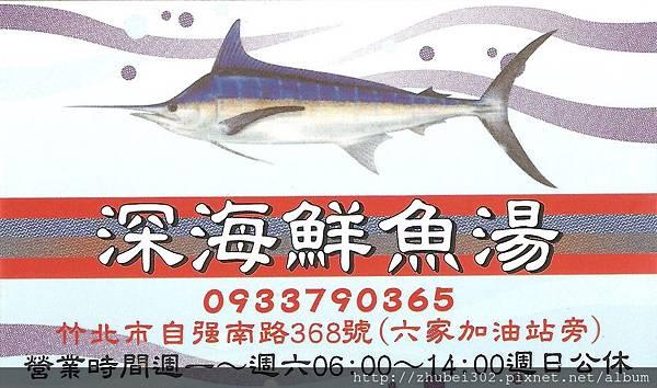 深海鮮魚湯