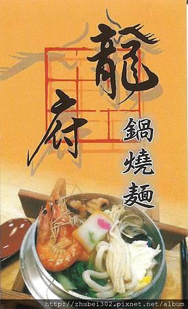 龍府鍋燒麵名片二背面 001