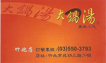 大鍋湯名片正 001
