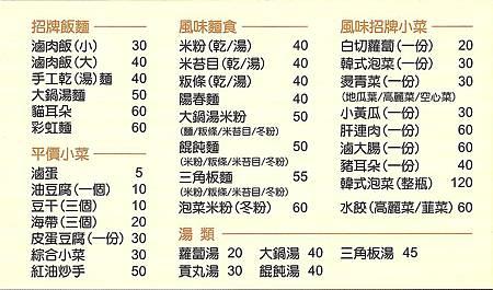 大鍋湯 001