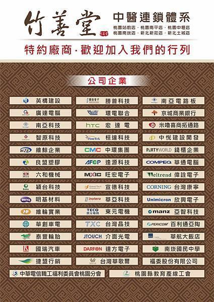 特約廠商POP A4_20131030-公司企業