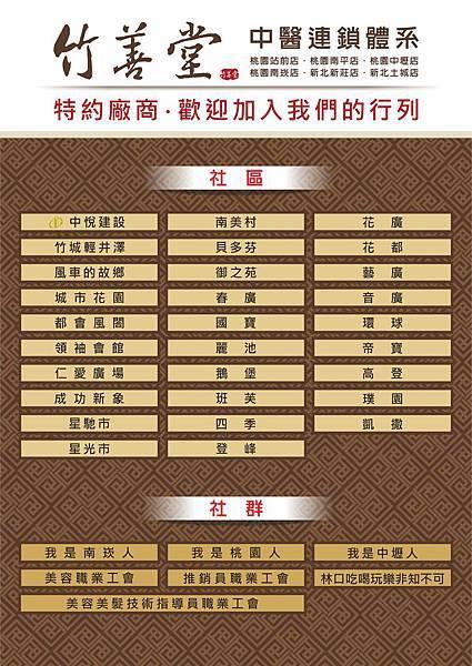 特約廠商POP A4_20131030-社區+社群