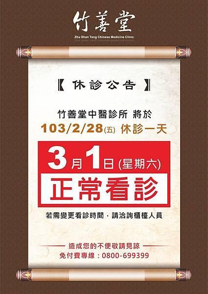 中醫公告A4_20140206