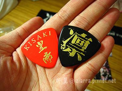 凜 - Pick