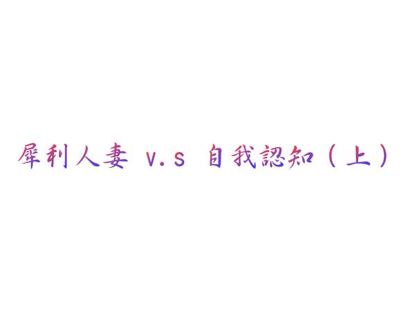 犀利人妻V.S自我認知(上).bmp
