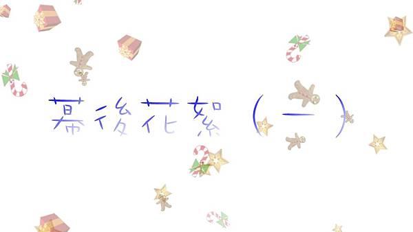 幕後花絮(一).jpg