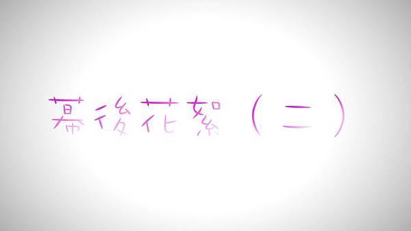 幕後花絮(二).jpg