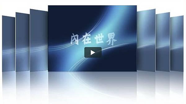 『微課程』影片介紹!