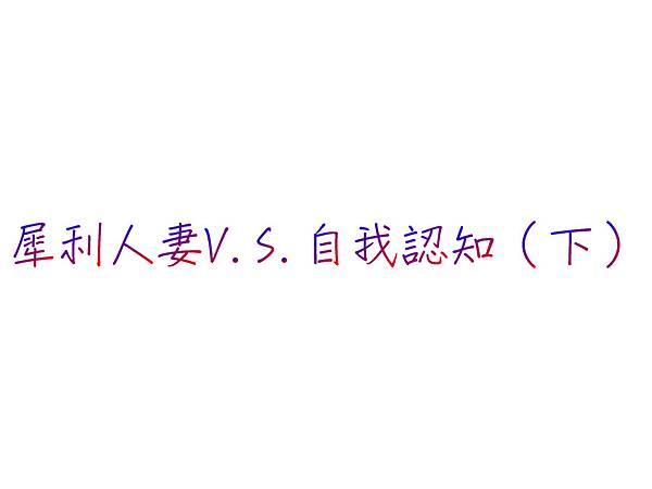 犀利人妻V.S.自我認知(下)
