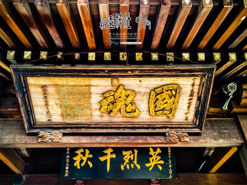 桃園神社(桃園忠烈祠)【桃園景點】