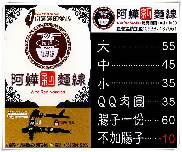 阿燁紅麵線(大湳總店)【八德美食】