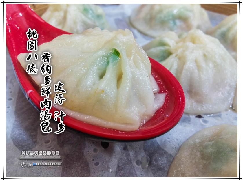 香納多鮮肉湯包【八德美食】