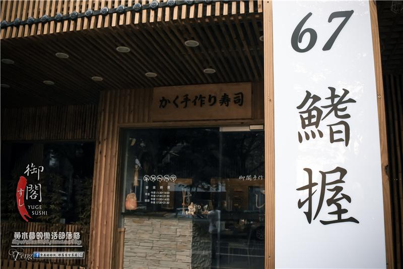 御閣手作壽司【台中日本料理】