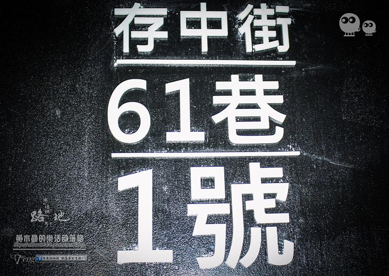 路地 氷の怪物【台中冰店】