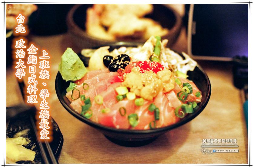 金鮨日式料理【台北美食】