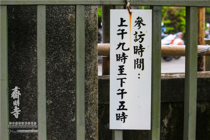 法鼓山齋明寺【桃園廟宇景點】