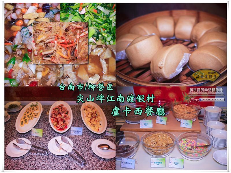 尖山埤江南渡假村-盧卡西餐廳【台南住宿用餐】