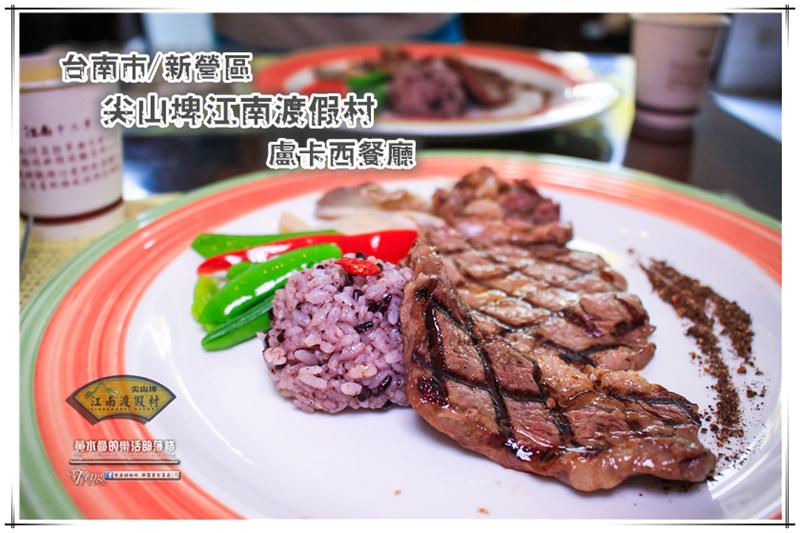 尖山埤江南渡假村-盧卡西餐廳
