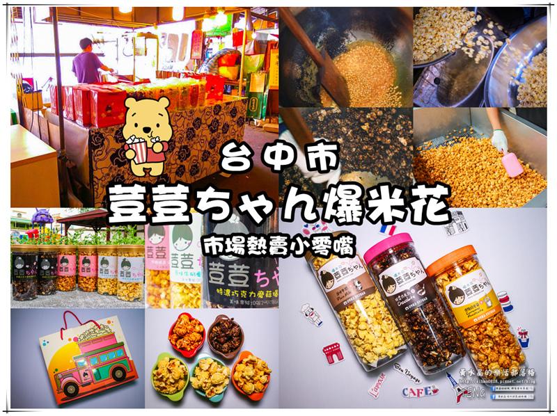 荳荳ちゃん爆米花【台中零嘴小吃】