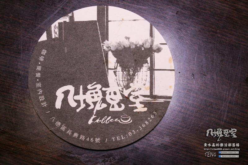 八塊畫室咖啡【八德老屋咖啡】
