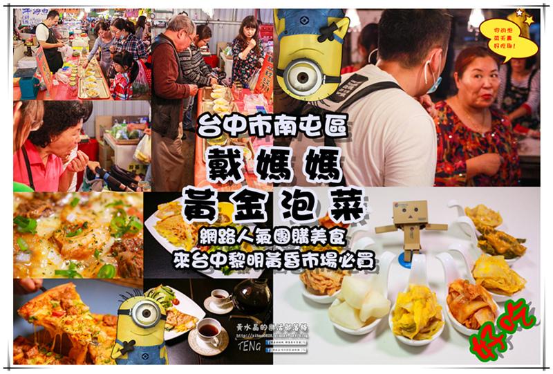 笛笛家黃金泡菜(原戴媽媽)【台中美食】