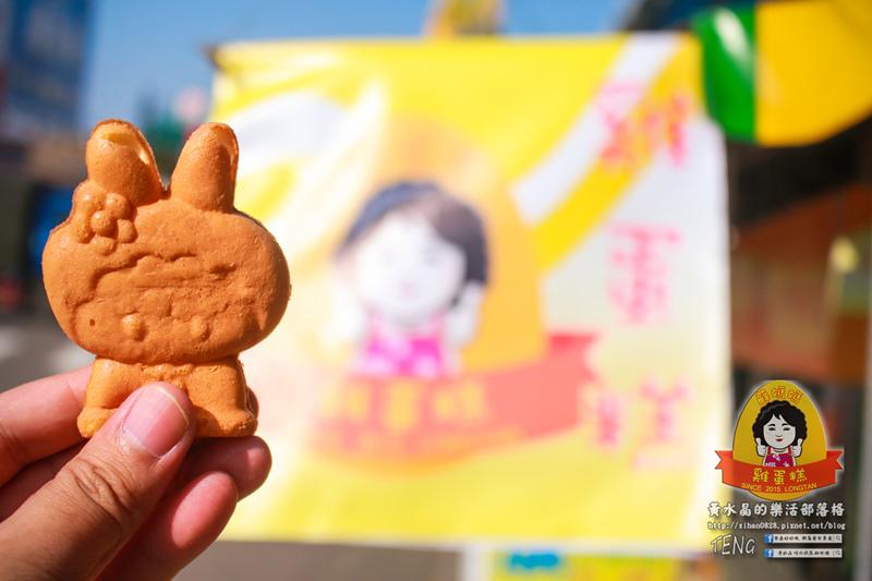 蘇媽媽雞蛋糕【龍潭美食】