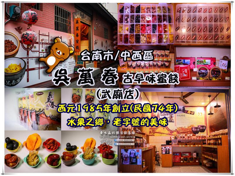 吳萬春古早味蜜餞武廟店