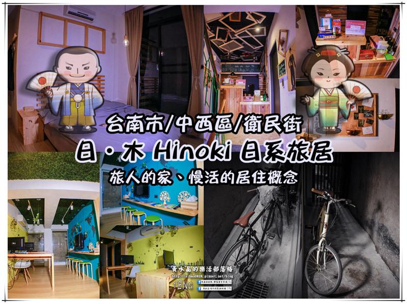 日‧木 Hinoki 日系旅居