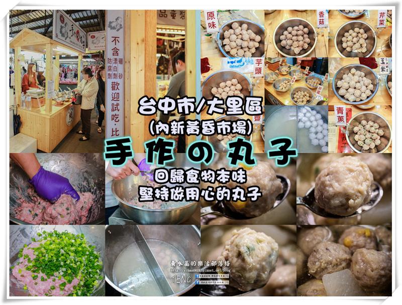 手作の丸子【大里美食】