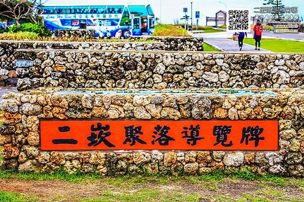 澎湖深度旅行三日遊DAY1 056.jpg
