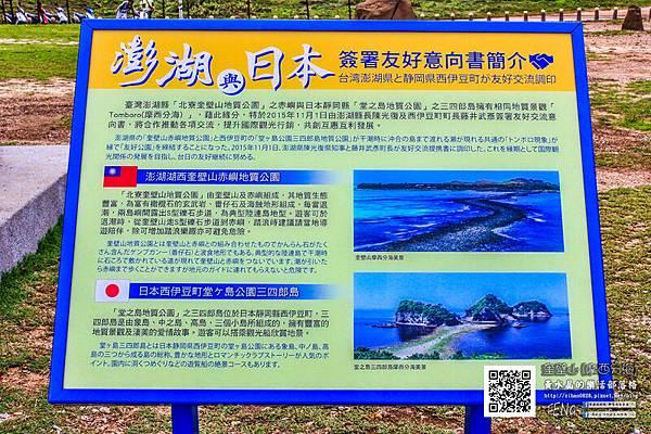 澎湖深度旅行三日遊DAY1 067.jpg