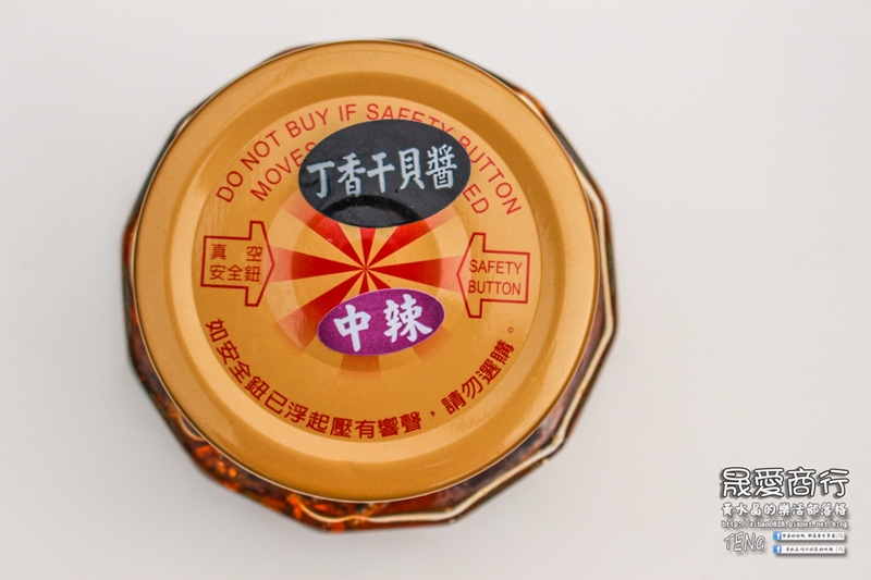 晟愛商行干貝醬
