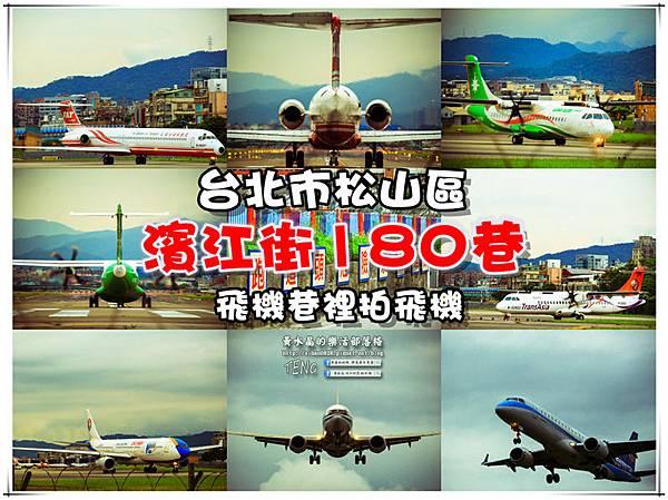 濱江街180巷拍飛機001.jpg