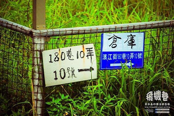 濱江街180巷拍飛機006.jpg