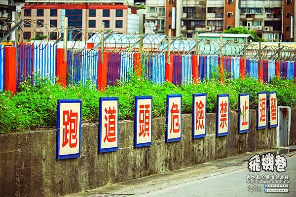濱江街180巷拍飛機007.jpg