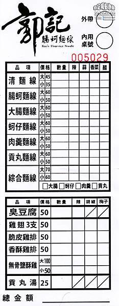 郭記MENU.jpg