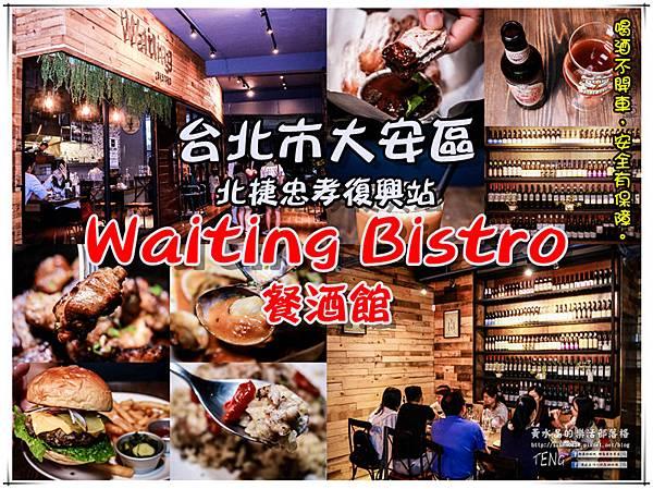 Waiting Bistro001.jpg