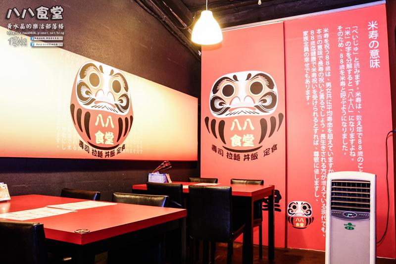 八八食堂【板橋日本料理】