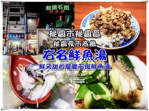 右名鮮魚湯001.jpg
