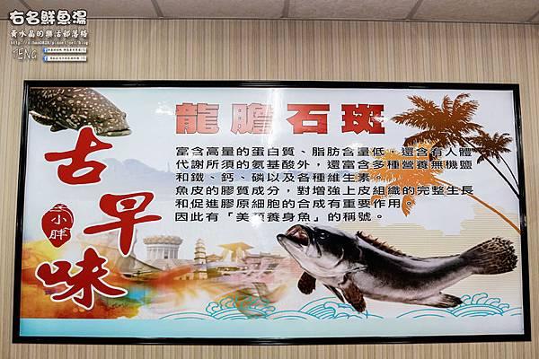 右名鮮魚湯007.jpg