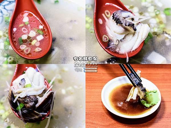 右名鮮魚湯017.jpg
