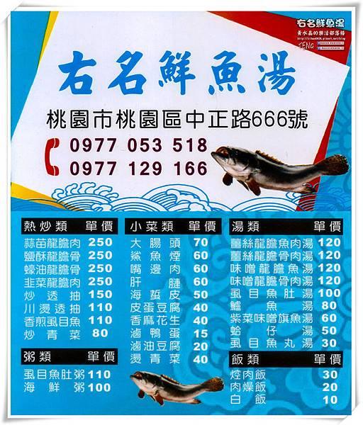 右名鮮魚湯名片.jpg