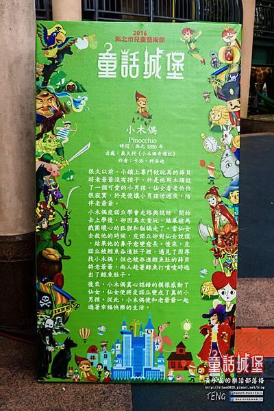 2016新北市兒童藝術節024.jpg