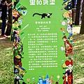 2016新北市兒童藝術節059.jpg